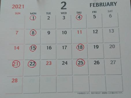 2月の定休日と、バレンタイン