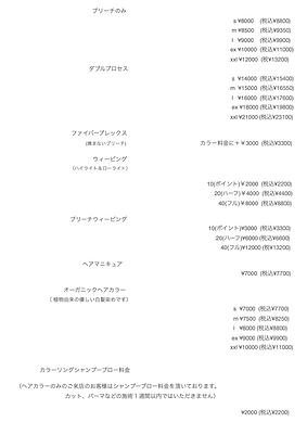 メニュー3ページ恵比寿.png