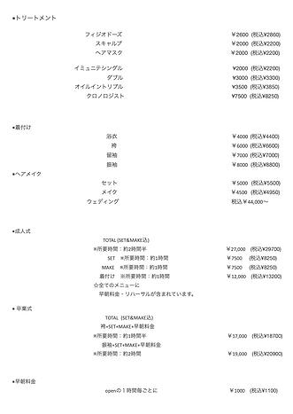 メニュー2ページ恵比寿.png