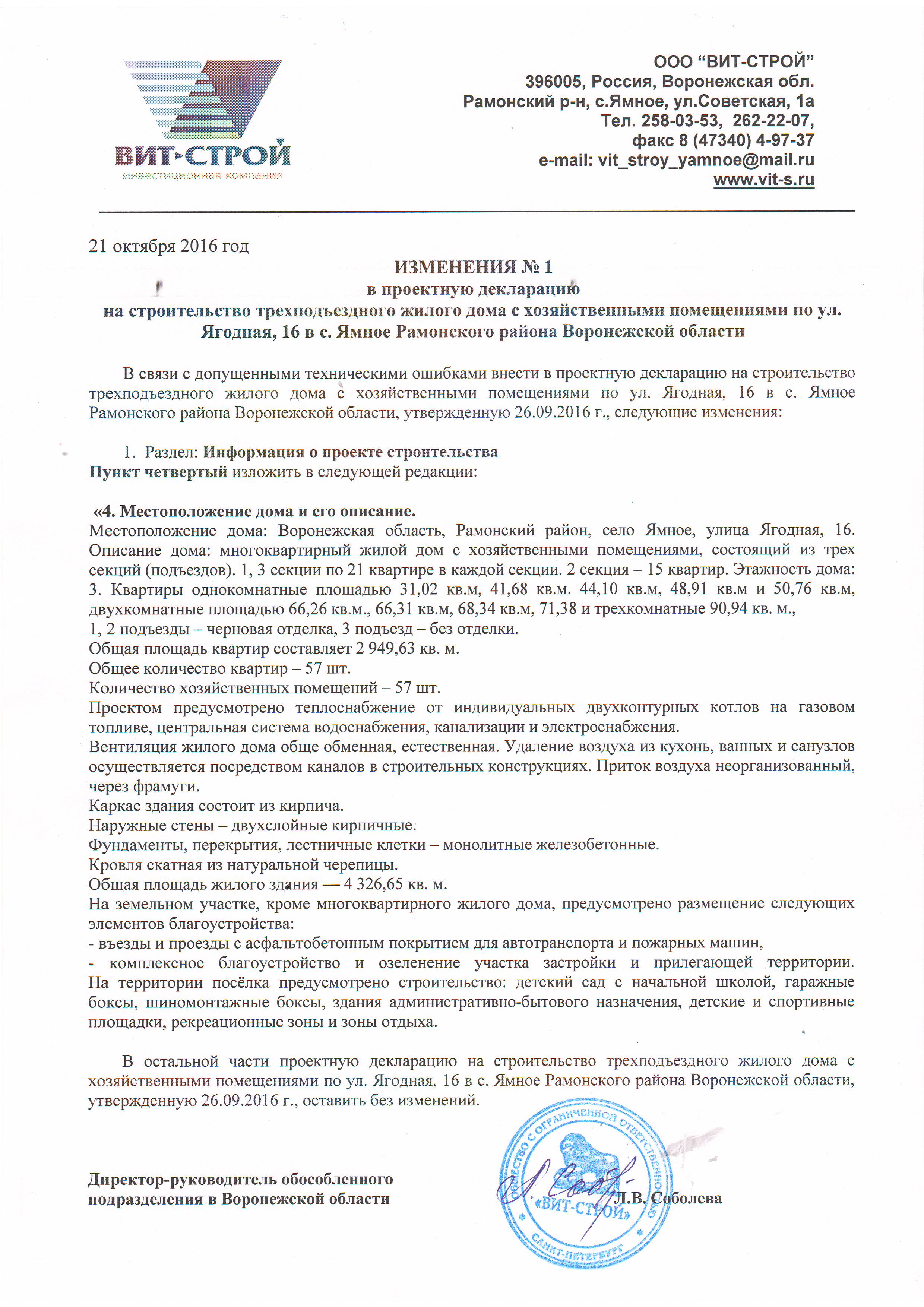 Изменения в проектную декларацию