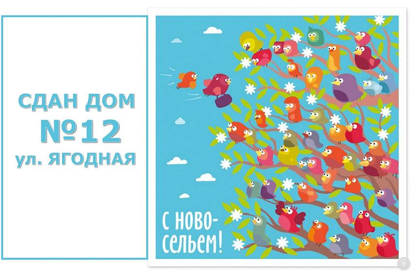 Ягодная 12 сдан. вк.jpg