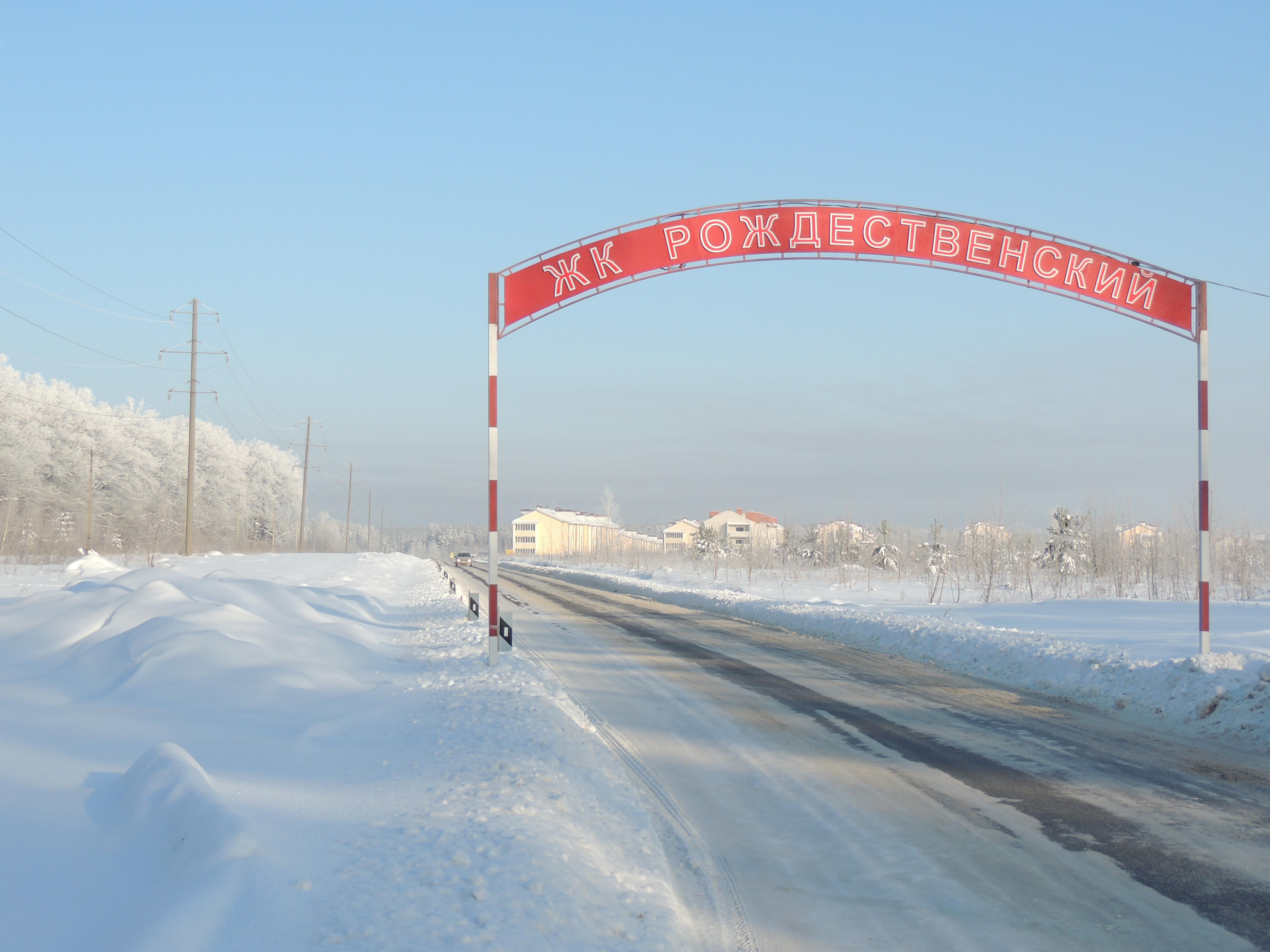 ЖК Рождественский