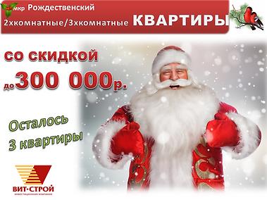 Акция Дед Мороз