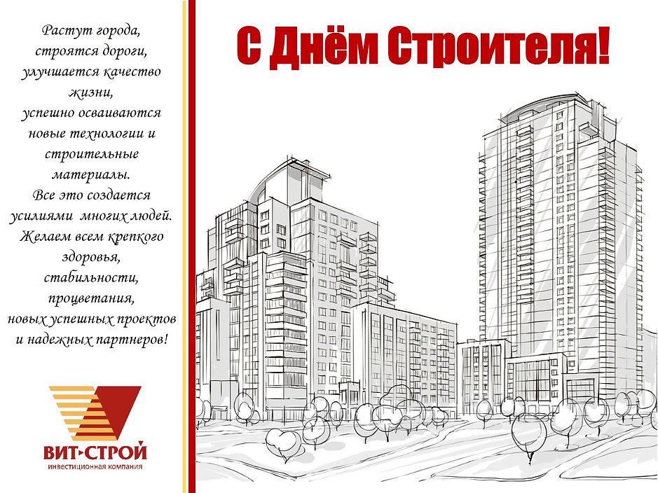 открытка ко дню строителя .jpg