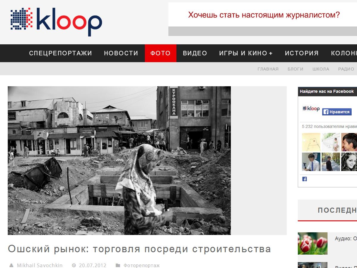 Kloop.kg