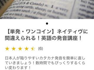 発音講座のお知らせ…!?
