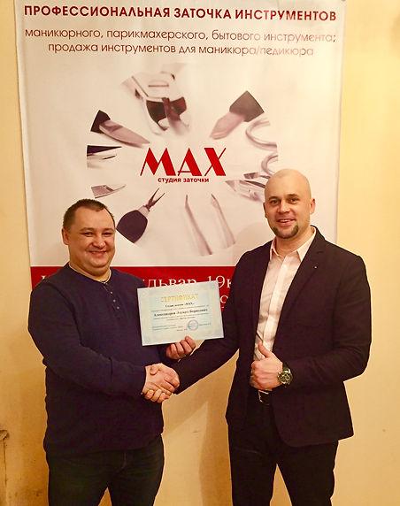 """студия заточки """"MAX"""" в Москве"""