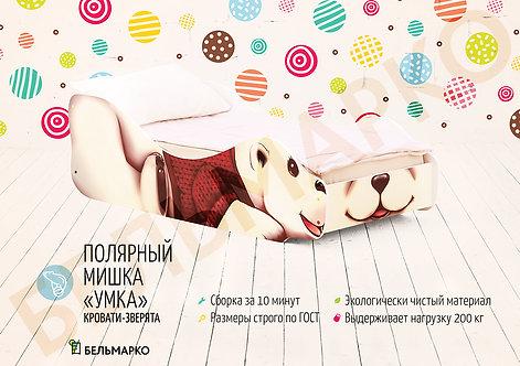 Детская кровать «Полярный мишка - Умка»
