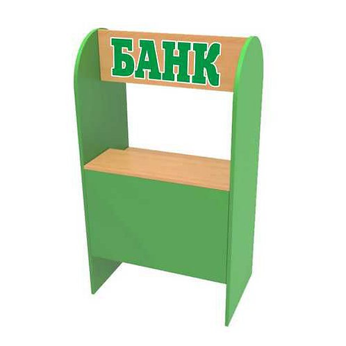 """ИГРОВОЙ УГОЛОК """"БАНК"""""""