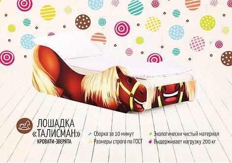 Детская кровать «Лошадка - Талисман»