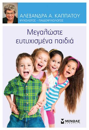 Μεγαλώστε ευτυχισμένα παιδιά