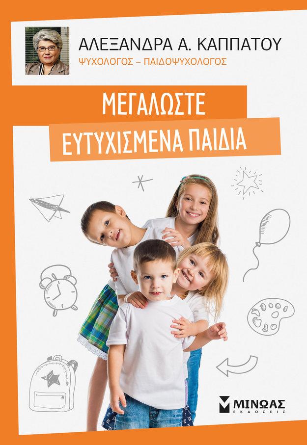 ΝΕΟ Βιβλίο - Μεγαλώστε ευτυχισμένα παιδιά