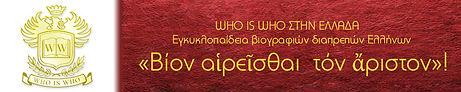 site-whoiswho2 (2).jpg