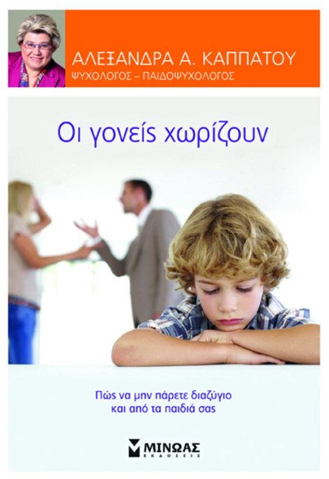 Οι γονείς χωρίζουν