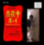 真夜中ボーイ宣伝用.jpg
