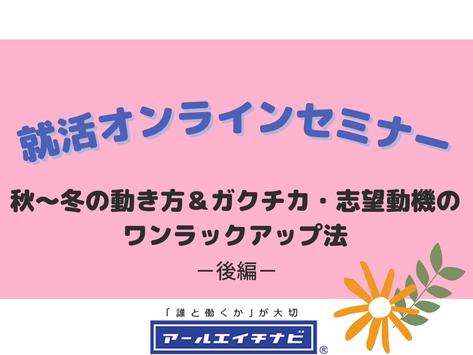 【レポート】「就活オンラインセミナー 秋~冬の動き方&ガクチカ・志望動機のワンランクアップ法」後編!