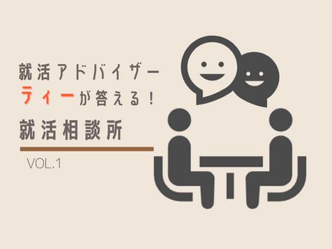 就活アドバイザー ティーが答える!就活相談所 Vol.1