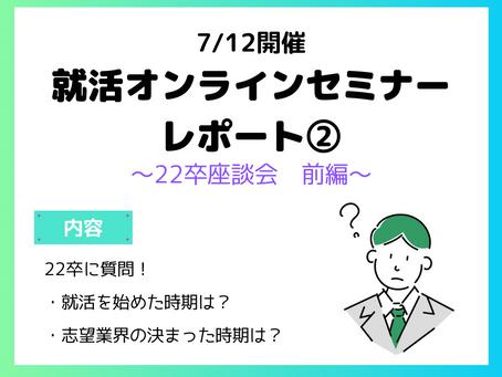 【レポート】「22卒に聞きたい!就活オンラインセミナー」②