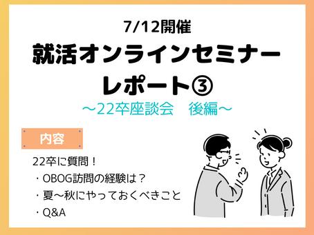 【レポート】「22卒に聞きたい!就活オンラインセミナー」③