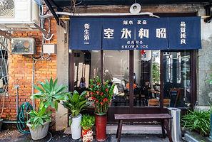 昭和浪漫冰室-S__75006222.jpg