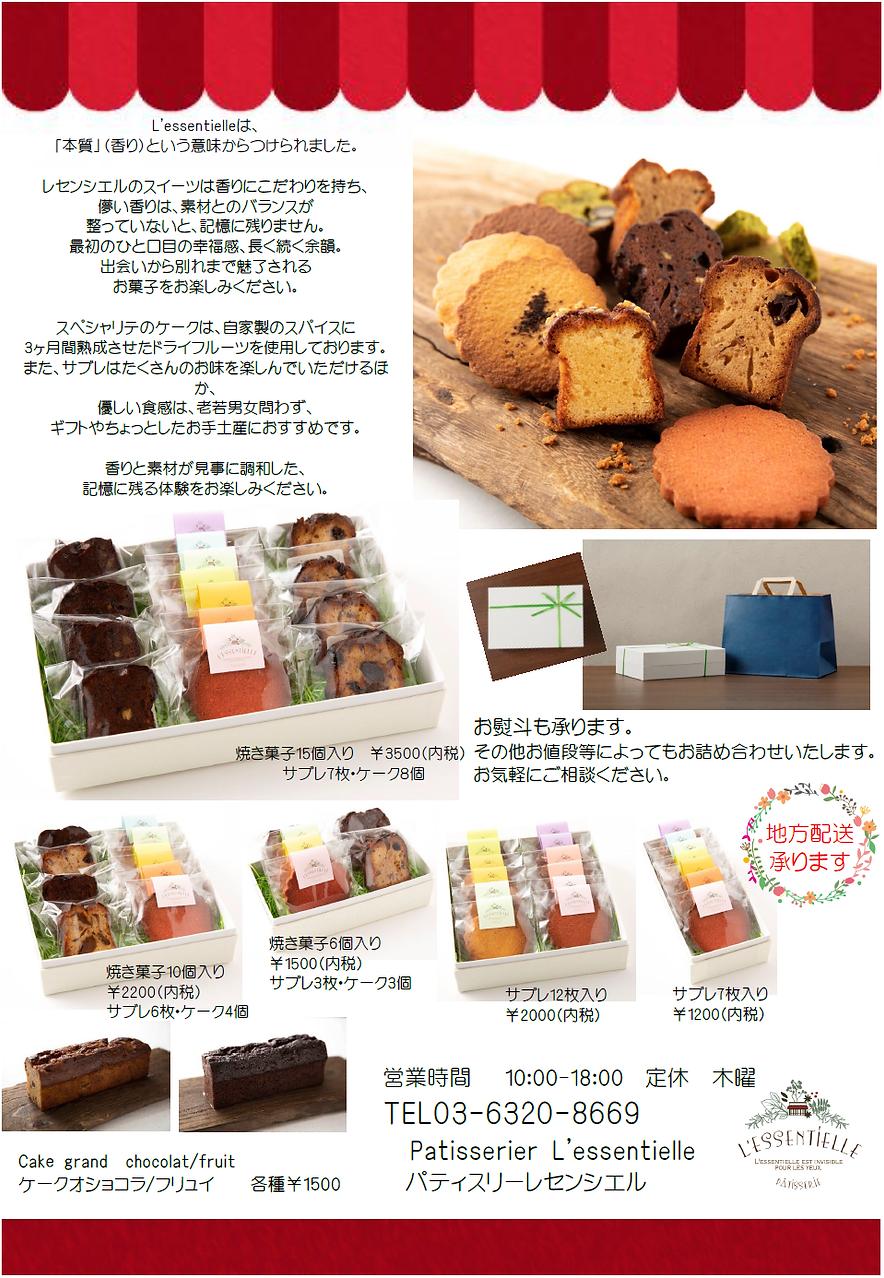 焼き菓子ポスター.png