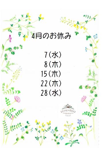 4月休み2021.png