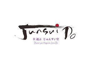 「じゅんすい堂」ロゴ.jpg