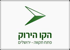 משלוחים ירושלים והסביבה