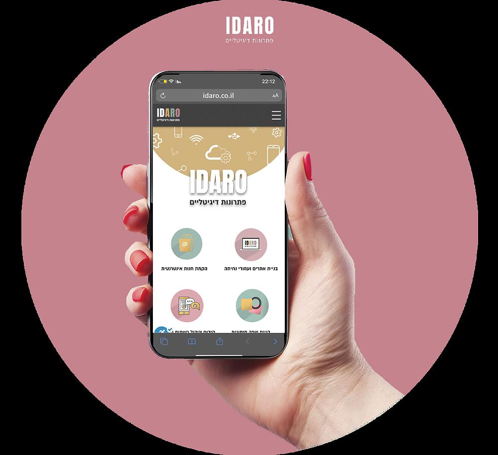 idaro פתרונות דיגיטלים