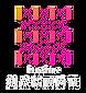 logo - Huashi & Sky Link_meitu_1.png