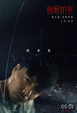 秘密版海报_困樵.jpg