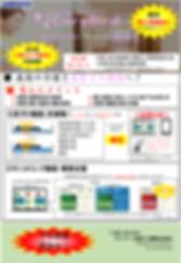 介護ロボット補助金_Care Birdパンフレット.png