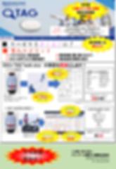 介護ロボット補助金_QzTAGwalkパンフレット.png