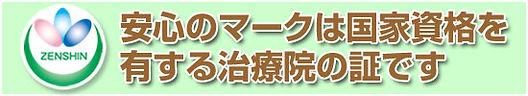 一般社団法人広島県鍼灸マッサージ師会
