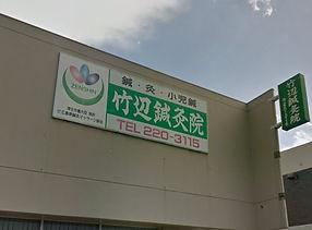 竹辺鍼灸院.JPG