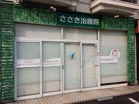 ささき治療院.JPG