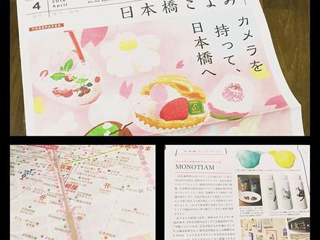 「日本橋ごよみ」に掲載されました!