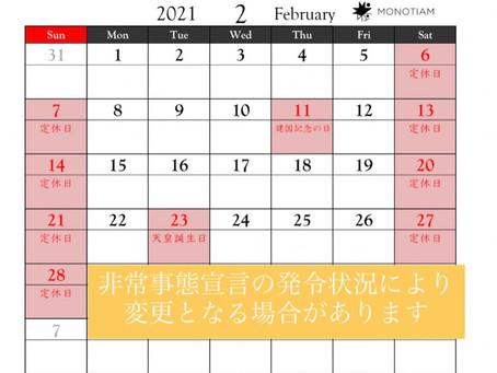 2月の定休日のお知らせ