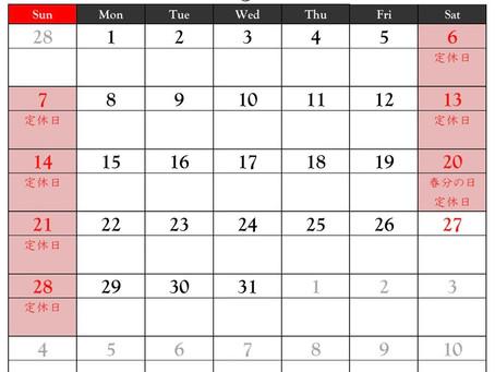3月の定休日変更のお知らせ