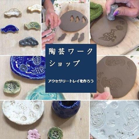 陶芸 ワークショップのお知らせ