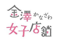 金澤女子店舗