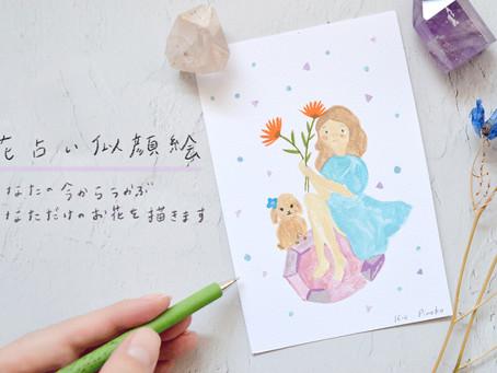 Kie Pinoko 花占い似顔絵イベント開催!