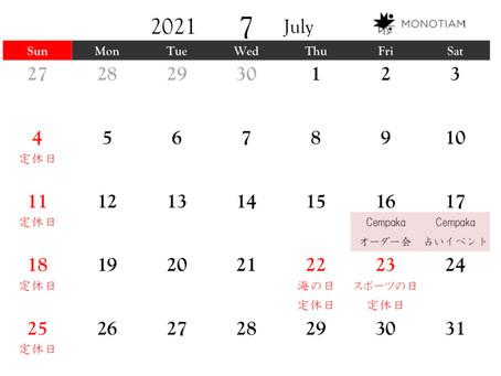 7月の定休日のお知らせ
