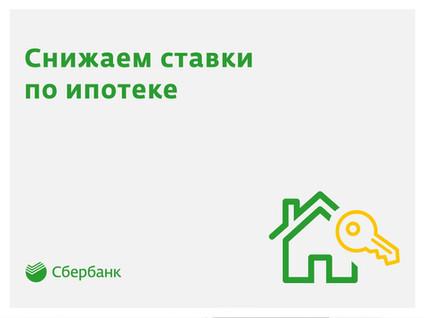 С 10 августа 2017 г. Сбербанк снижает ставки по ипотеке