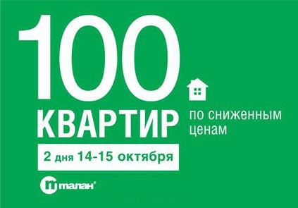 Скидки на 100 квартир в ЖК Maxima и ЖК Тихий Центр