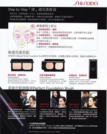 Shiseido_foundation_perfect_brush_代言