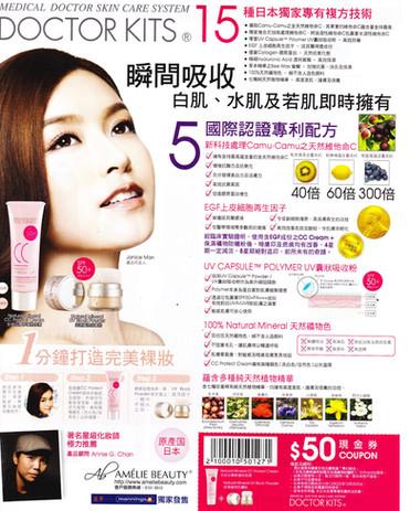 CC Protect cream 產品代言.jpg