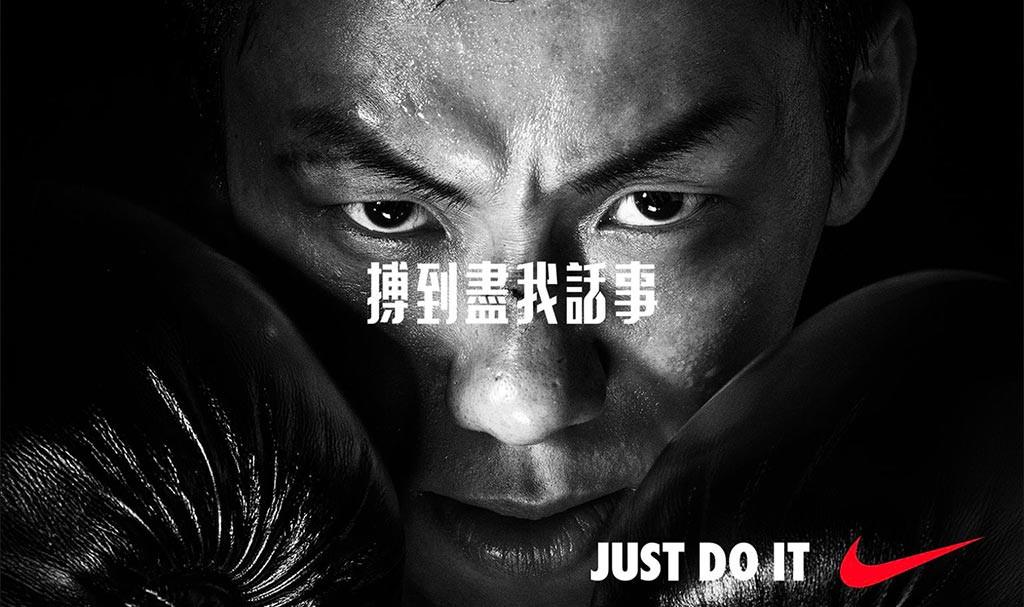 Rex-Tso-Boxing-Hong-Kong-Nike-Branding-i