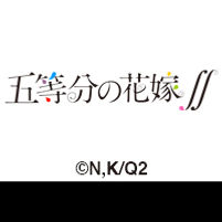 TITLE_gotoubun.jpg