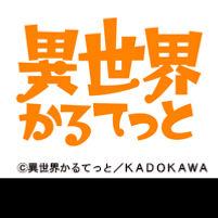 ISEKAI_TITLE.jpg
